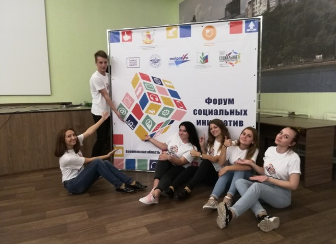 «Форум социальных инициатив Воронежской области»