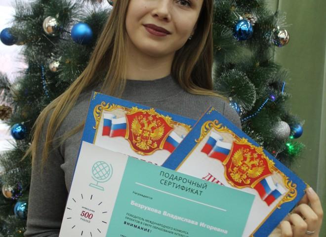 Студентка Борисоглебского филиала ВГУ - победитель и лауреат международного конкурса