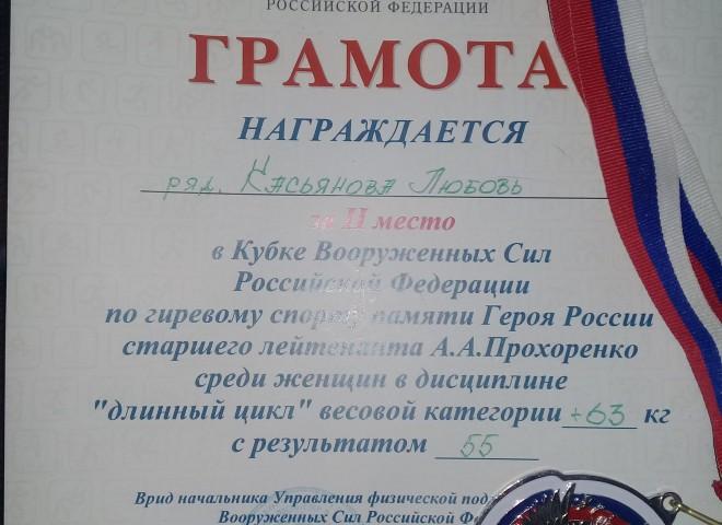 Кубок Вооруженных сил РФ