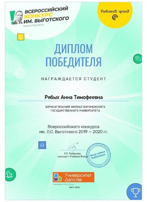 Студентка Борисоглебского филиала ВГУ - победитель всероссийского педагогического конкурса