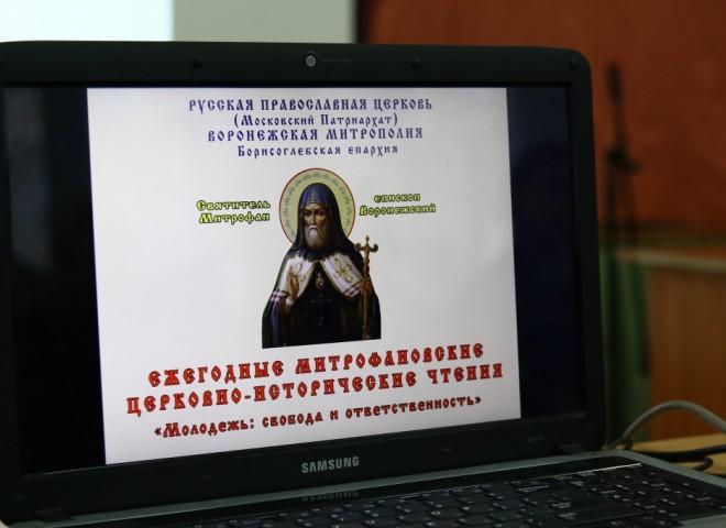 Ежегодные Митрофановские церковно-исторические чтения на базе Борисоглебского филиала ВГУ