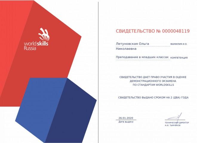 Преподаватели филиала – эксперты WorldSkills Russia