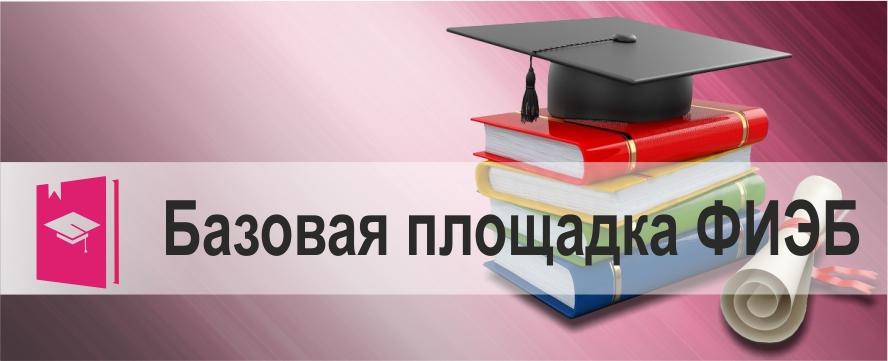 Борисоглебский филиал ВГУ - базовая площадка ФИЭБ