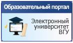 Электронный университет ВГУ