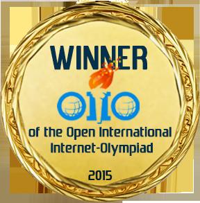 БФ ВГУ - Победитель Открытых международных студенческих Интернет-олимпиад 2015 года